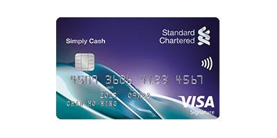渣打Simply Cash Visa 信用卡 迎新禮遇 2019
